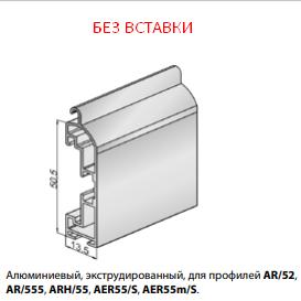 Профиль концевой ES14x51