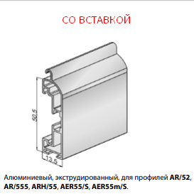 Профиль концевой ES14x51I