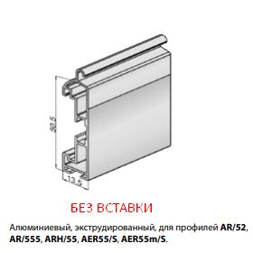 Профиль концевой ES14x51R