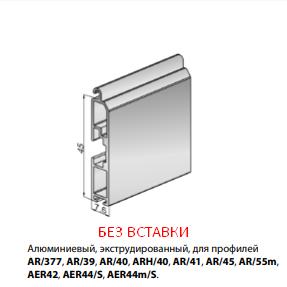 Профиль концевой ES9x45