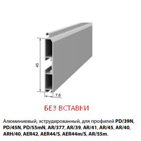Профиль концевой ES9x45/eco