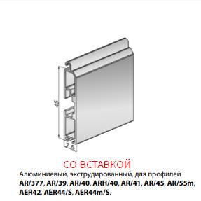 Профиль концевой ES9x45I