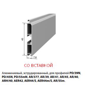 Профиль концевой ES9x45I/eco