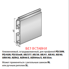 Профиль концевой ES9x45R