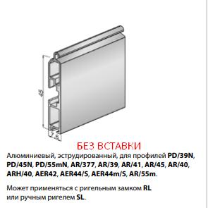 Профиль концевой ES9x45R/eco.
