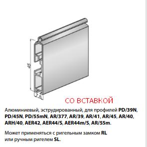 Профиль концевой ES9x45RI/eco.