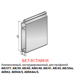 Профиль концевой ESL9x50.