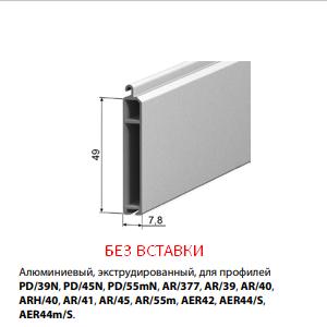 Профиль концевой ESL9x50/eco