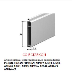 Профиль концевой ESL9x50I/eco