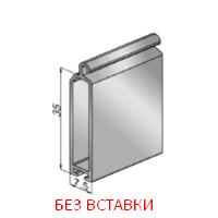 Профиль концевой универсальный ESU9x35