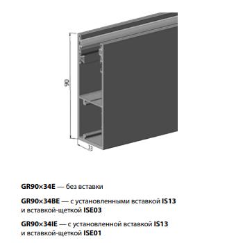 Шина направляющая GR90x34BE
